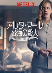 アルタ・マール: 公海の殺人 Netflix tv-シリーズ - EigaNetflix.jp
