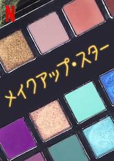 メイクアップ・スター Netflix tv,シリーズ , EigaNetflix.jp