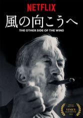 風の向こうへ Netflix 映画 - EigaNetflix.jp